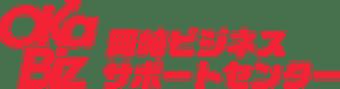 岡崎ビジネスサポートセンター OKa-Biz