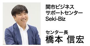 Seki-Biz 橋本信宏