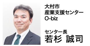 O-biz 若杉誠司