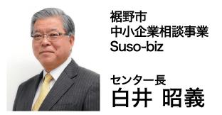 Suso-biz 白井昭義