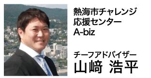 A-biz 山崎浩平