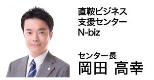 N-biz 岡田高幸