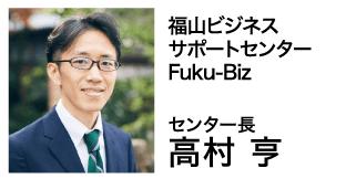 Fuku-Biz 高村亨
