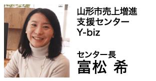 Y-biz 富松希