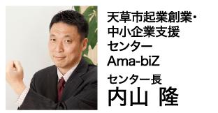 Ama-biZ 内山隆