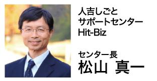Hit-Biz 松山真一