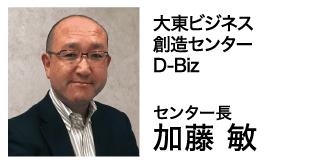 D-Biz 加藤敏