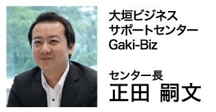 Gaki-Biz 正田嗣文